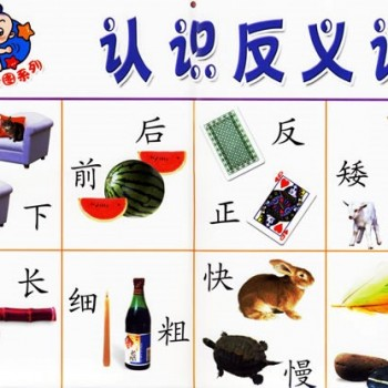 từ trái nghĩa tiếng Trung